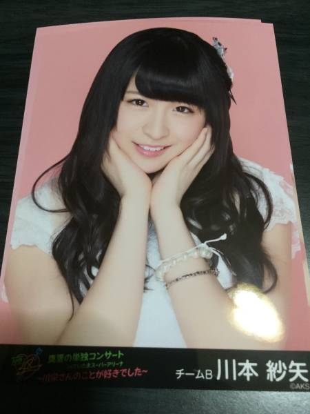 AKB48 真夏の単独コンサート 3枚コンプ チームB 川本 紗矢