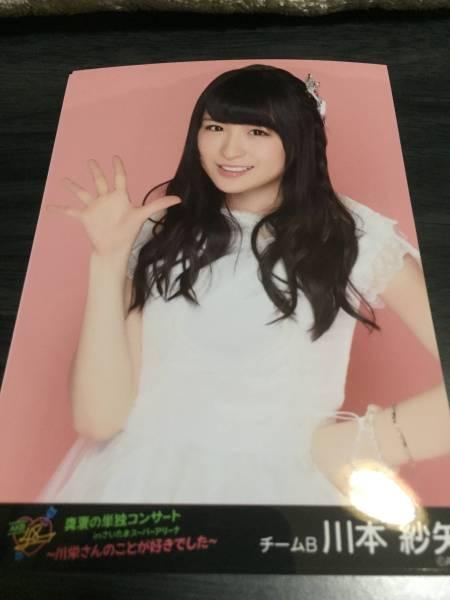 AKB48 真夏の単独コンサート 3枚コンプ チームB 川本 紗矢_画像2