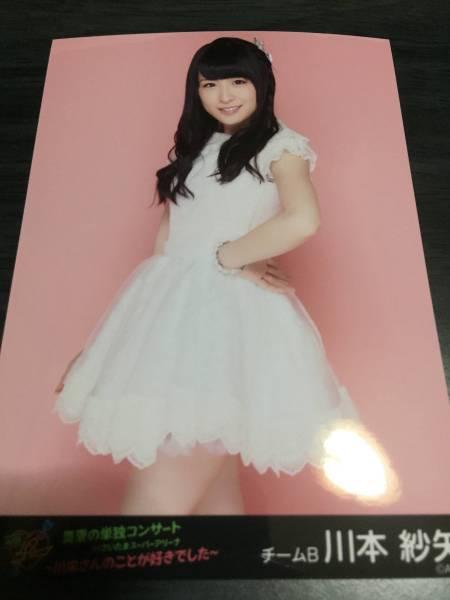 AKB48 真夏の単独コンサート 3枚コンプ チームB 川本 紗矢_画像3