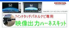 ホンダ7インチタッチパネルナビ専用映像出力ハーネス!