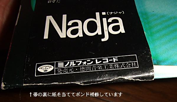 jp*tab 試聴可 萩原健一: 愛の世界 Nadja(ナジャ)_画像2