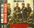 横道坊主 / ROUGH ROCKS STREET BEAT クローズゼロ