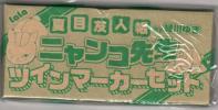 非売品◇夏目友人帳ニャンコ先生ツインマーカーセット*緑川ゆき