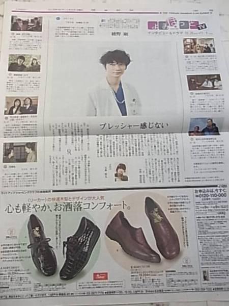 綾野剛 コウノドリ 新聞広告インタビュー 送料120円