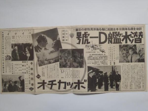 映画パンフレット(MP010) 潜水艦D一號 他_画像2