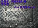 ヘッドガスケット,キャロル,スクラム,AZ1,AZワゴン,F6A,F5B,即決