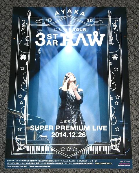 t5 告知ポスター [絢香 にじいろTour 3-STAR RAW] B3