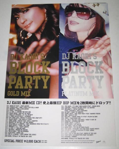 m④告知ポスター DJ KAORI[BLOCK PARTY]