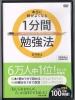 【中古DVD】 石井貴士 『本当に頭がよくなる1分間勉強法』