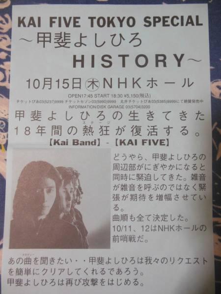 KAI FIVE 1992・10・15NHKホール/ヒストリーLIVE★フライヤー