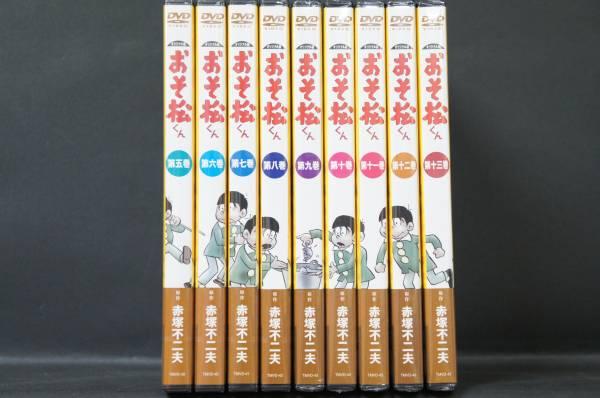 おそ松くん 9巻セット(第1・2・3・4巻欠如) 赤塚不二夫 新品DVD グッズの画像