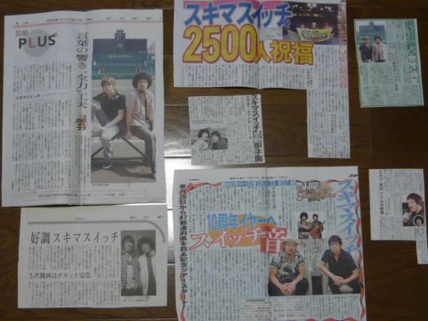 スキマスイッチ☆大橋卓弥常田真太郎新聞記事セット(1)★