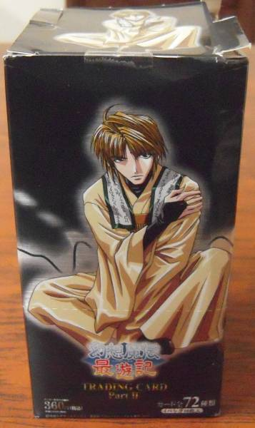 幻想魔伝 最遊記トレーディングカード PART II グッズの画像