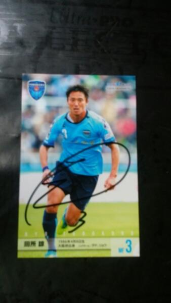 2016年横浜FC配布田所諒直筆サインFカード
