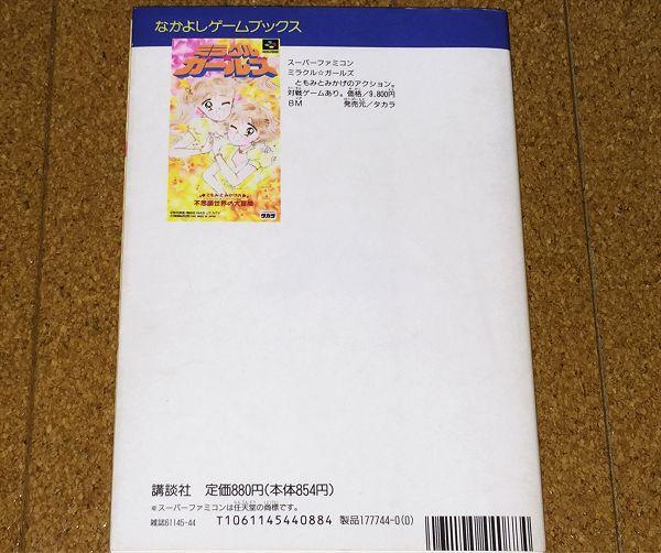 美品★SFC★ミラクル☆ガールズ 公式ガイドブック 初版 攻略本◆送料無料