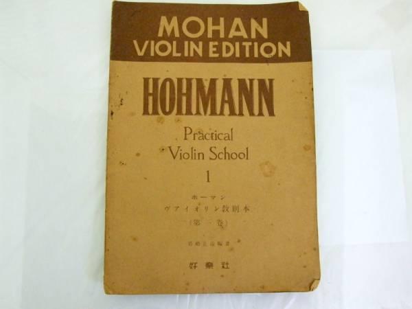 昭和22年発行 ホーマン ヴァイオリン教則本 第1巻 好楽社