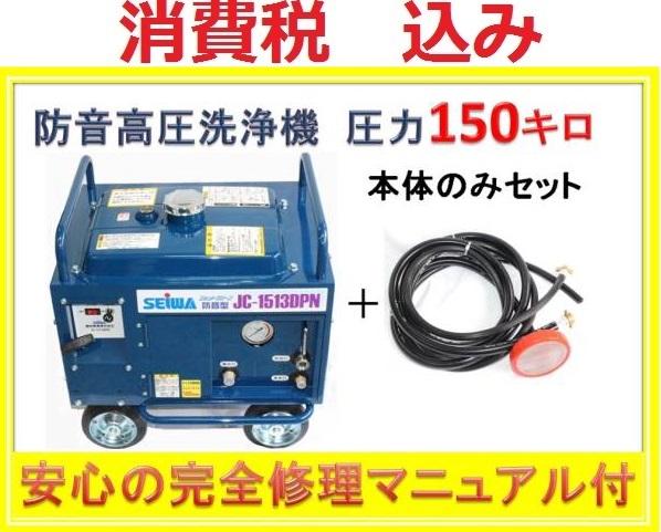 業務用 防音型 高圧洗浄機 JC-1513DPN 本体セット ililn ag a