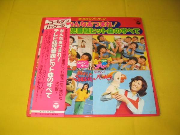 ■2枚組LP テレビ幼児番組ヒット曲のすべて ロンパールーム 他_画像1