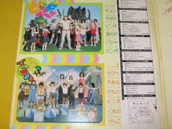 ■2枚組LP テレビ幼児番組ヒット曲のすべて ロンパールーム 他_画像2