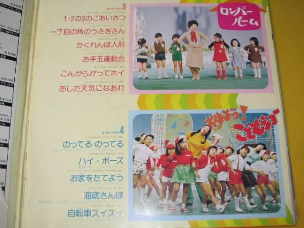 ■2枚組LP テレビ幼児番組ヒット曲のすべて ロンパールーム 他_画像3