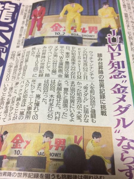金メダル男 PRイベント Hey!Say!JUMP 知念侑李 内村光良 新聞記事4種類