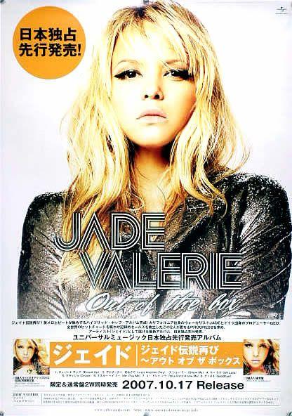 JADE ジェイド SWEETBOX B2ポスター (W14012)