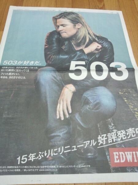 【】ブラッド・ピット*新聞*EDWIN新聞広告*503*