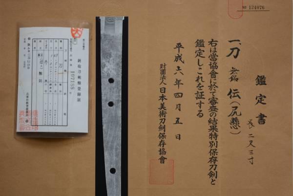 ☆古刀の名門 大和国・尻懸  特別保存刀剣  大小二振り 重要候補