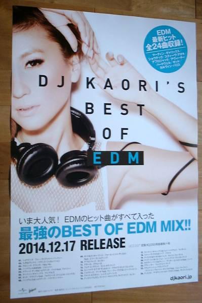 DJ KAORI'S /BEST OF EDM 未使用告知ポスター