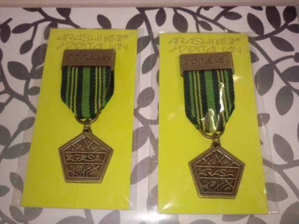 即決!嵐 メダルブローチ2個セット 福岡限定 緑 相葉雅紀 新品