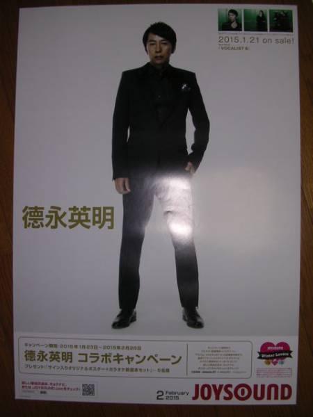 德永英明(徳永英明) A1ポスター 2015年2月ジョイサウンド