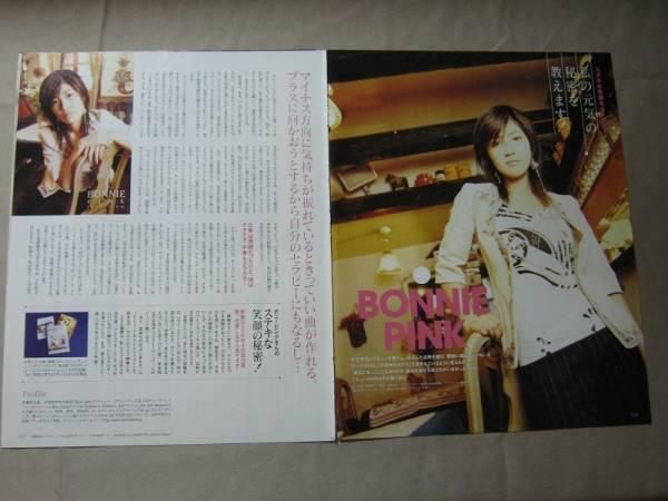 '04【デビューからの8年を振り返る】Bonnie Pink ♯