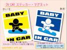 ■BABY IN CARマグネットスノーボード!スノボ 青板  赤ちゃん ベビー シール 車に乗ってます ステッカー/マグネット選択可能☆即買(3