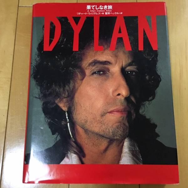 BOB DYLAN 『果てしなき旅(A Man Called Alias)』