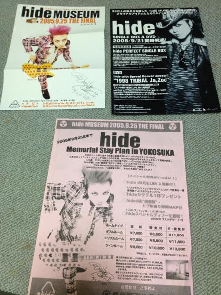 hide MUSEUM チラシ 3種類