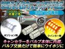 ウインカーポジションキット S25 2chipSMD 白/橙 180度ソケット