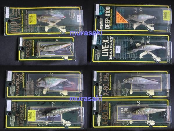 1996-2000年 megabass メガバス セット POP-X LIVE-X MARGAY REVENG VIBRATION-X ULTRA DEEP-X100 X-80TRICK DARTER DOG-X Jr. COAYU_画像1