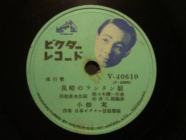 ■SP盤レコード■ロ945(A) 小畑実 長崎のランタン娘_画像1