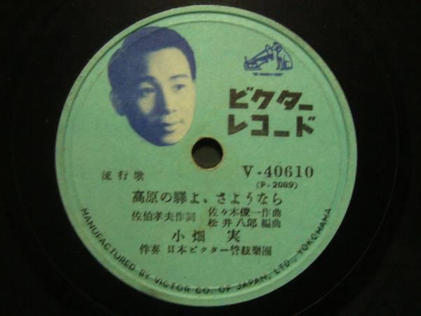■SP盤レコード■ロ945(A) 小畑実 長崎のランタン娘_画像2