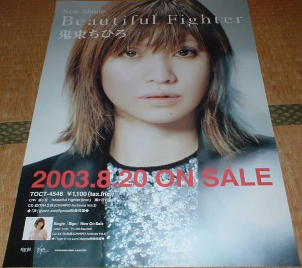 ポスター 鬼束ちひろ [Beautiful Fighter]