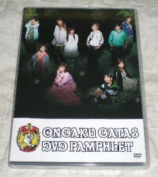 【即決】DVD「音楽ガッタス DVDパンフレット」ONGAKU GATAS