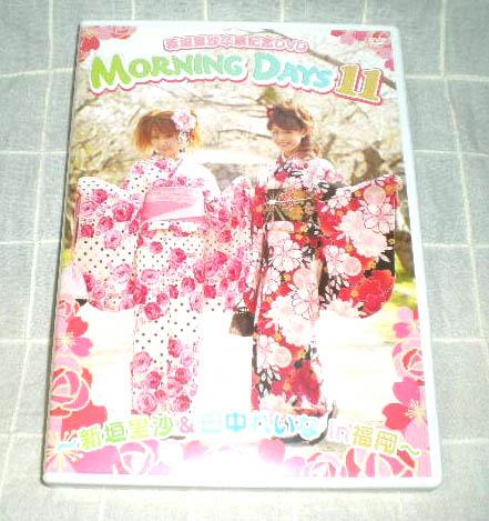 即決DVD[Morning Days Vol.11]新垣里沙 卒業記念DVD 田中れいな モーニング娘。