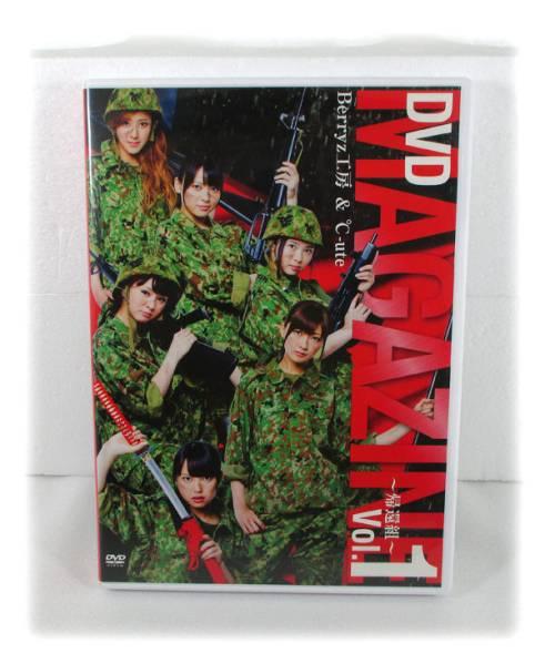 DVD「Berryz工房&℃-ute DVDマガジン Vol.1~帰還組~」MAGAZINE
