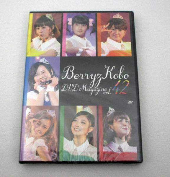 新品DVD[Berryz工房 DVD MAGAZINE Vol.42]DVDマガジン ベリーズ