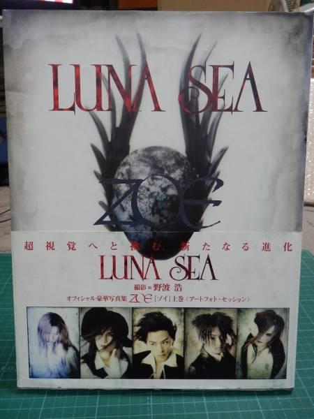 LUNA SEA オフィシャル豪華写真集 「ZOE(ゾイ)上巻」 古い