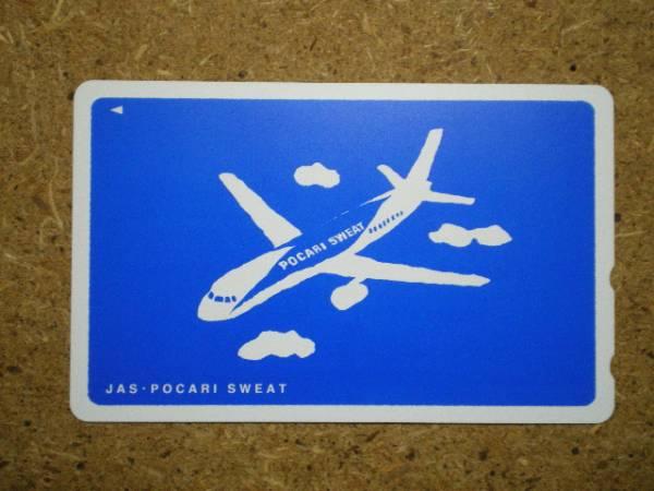 hi/GB4・日本エアシステム JAS ポカリスエット テレカ_画像1