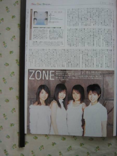 '02【この曲も思い出として残れたら】 ZONE ♯