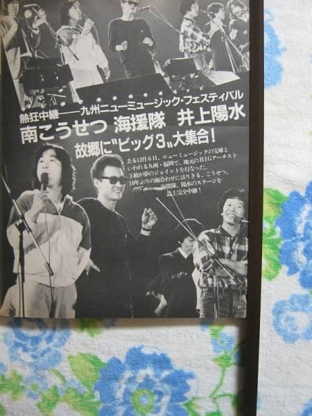 【1983.12/6 九州ニューミュージックフェスティバル】井上陽水♯