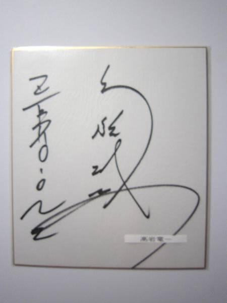 0392 サイン 色紙 プロレス 高岩竜一 ZERO-ONE