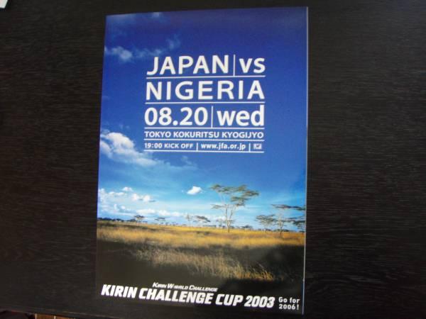 '03キリンチャレンジカップ 日本代表対ナイジェリア代表 試合会場限定販売 公式パンフレット ヒデ 中田英寿